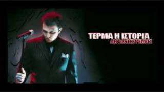 Antonis Remos 2009 - Terma I Istoria