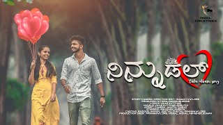 Ninnudal  Tulu Album song | pixel creatives mangalore