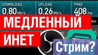 как стримить со слабым интернетом без лагов На Twitch Youtube