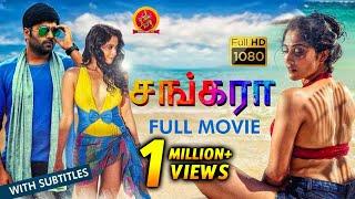 Shankara Tamil Full Movie | Latest Tamil Movies 2019 | Nara Rohith | Regina Cassandra