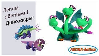 Как слепить динозавра и дракона. Лепим динозавров с детьми из пластилина. Блиц - уроки лепки