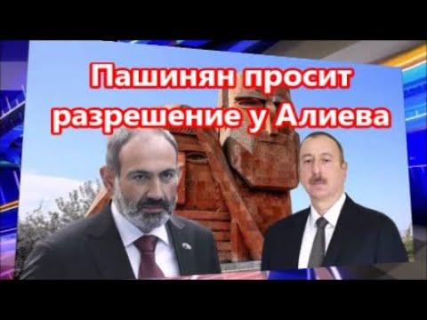 Бешенство армян: Пашинян просит разрешение у Алиева