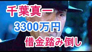 「千葉真一」が3300万円借金踏み倒し トレンド芸能NOW ご視聴していただ...