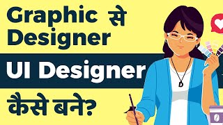 Graphic Designer to UI Designer (in Hindi)