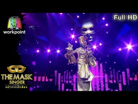 ย้อนหลัง Domino - หน้ากากอียิปต์ | THE MASK SINGER หน้ากากนักร้อง