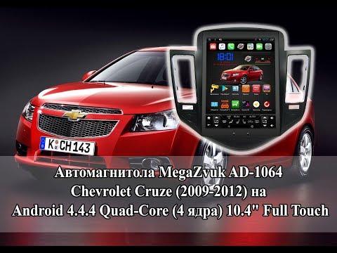 Автомагнитола MegaZvuk AD-1064 Chevrolet Cruze (2009-2012) на Android 4.4.4  Tesla Style