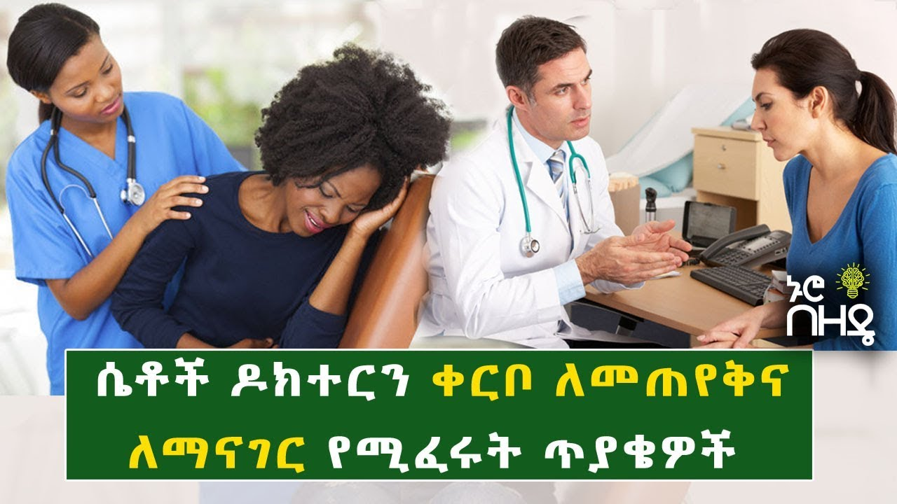 why woman shy to  ask Questions for doctors