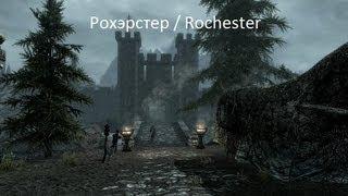 Обзор мода Skyrim# 5 Рохэстер / Rochester