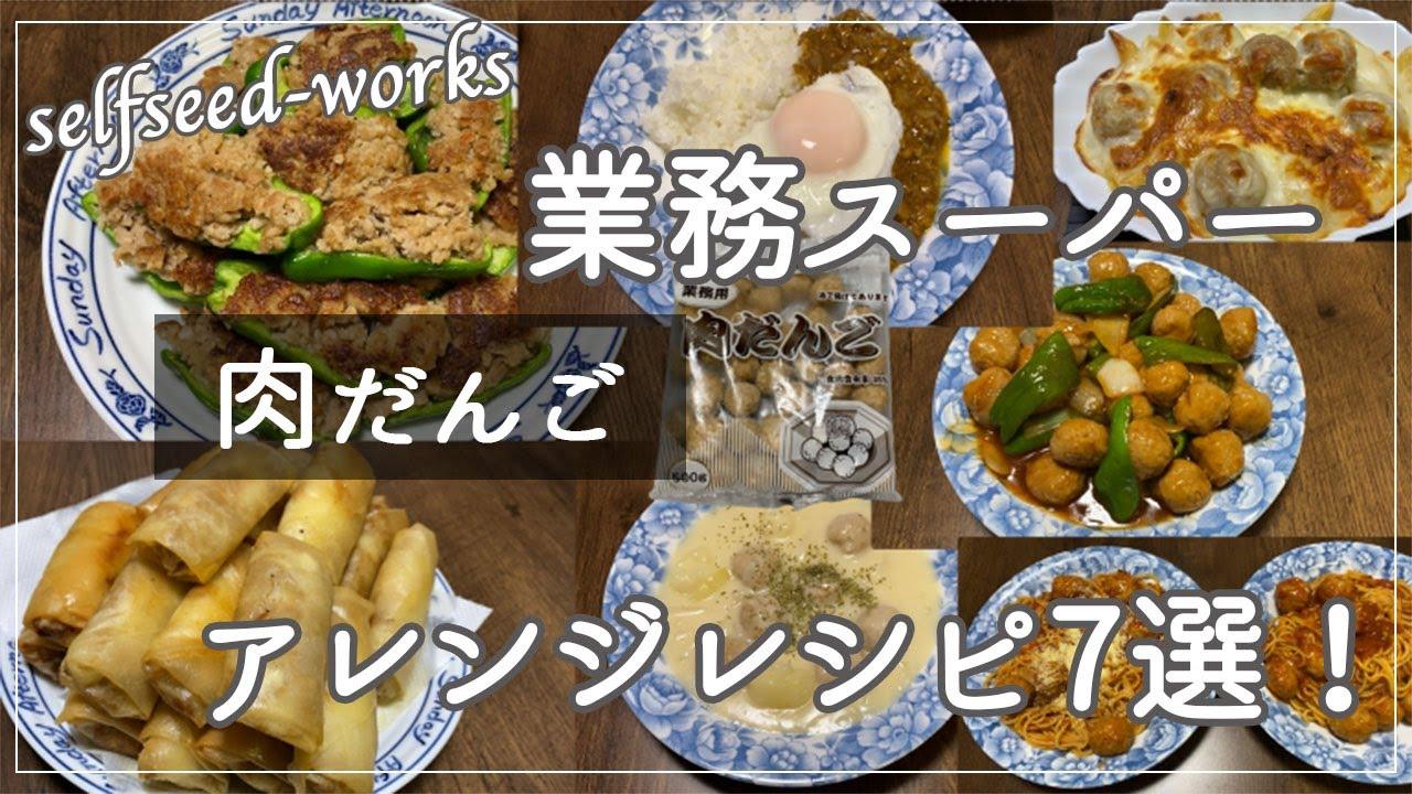 レシピ 業務 団子 スーパー 肉