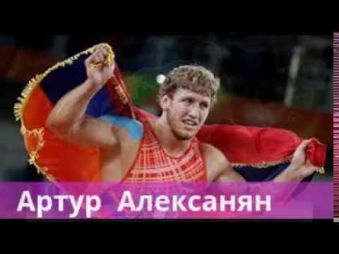 1000.   Артур Алексанян стал олимпийским чемпионом !!!!!!!!! MIG TVR - МИГ ТВР