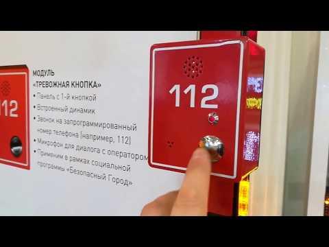 модуль тревожная кнопка - вызов 112 по программе Доступная Среда