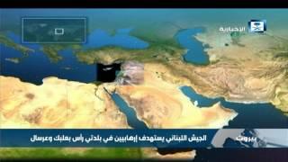 الجيش اللبناني يستهدف إرهابيين في بلدتي رأس بعلبك وعرسال