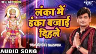 लंका में डंका बजाई दिहले - Bhajan Sangrah - Rajeev Mishra - Hanuman Bhajan