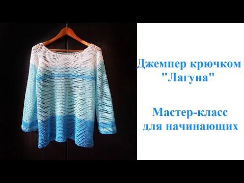 "Джемпер крючком ""Лагуна"".  Мастер-класс для начинающих. How To Crochet A Basic Jumper"