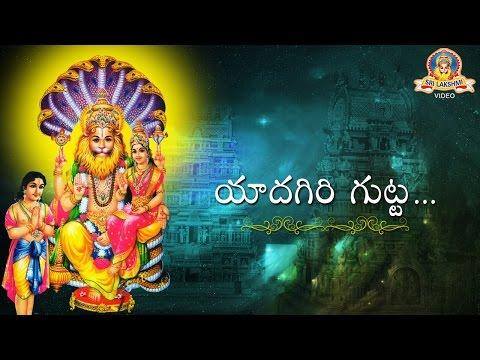 Yadagiri Gutta Song || Lord Narasimha Swamy Devotional Songs