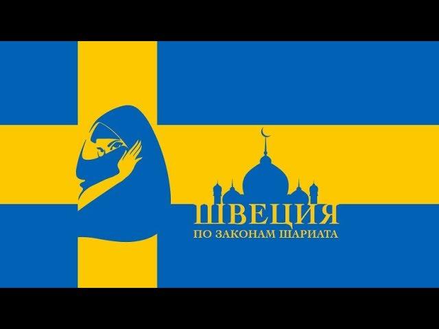 RTД: Швеция. По законам шариата