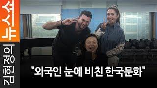 김현정의 뉴스쇼  - 추석특집ㅣ외국인 눈에 비친 한국문화, 먹방의 역사