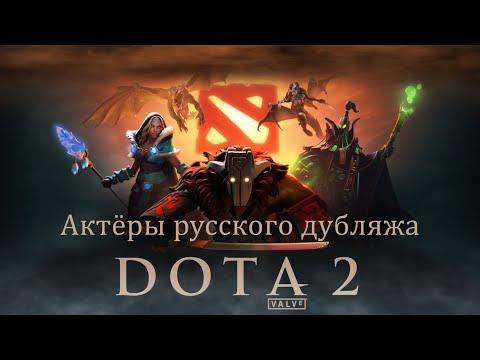 видео: Актёры русского дубляжа игры dota 2. Часть 2