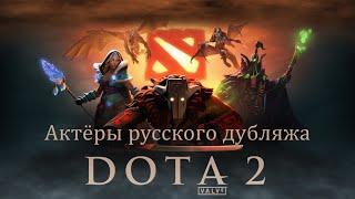 Актёры русского дубляжа игры Dota 2. Часть 2
