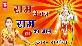 लोक कथा : राम से बड़ा राम का नाम भाग 1 | Ram Se Bada Ram ka Nam Part 1 | Sangita | Rathore Cassettes
