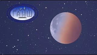 Прямая трансляция Лунного затмения 27 Июля 2018 г. ( Lunar eclipse July 27, 2018 ) thumbnail