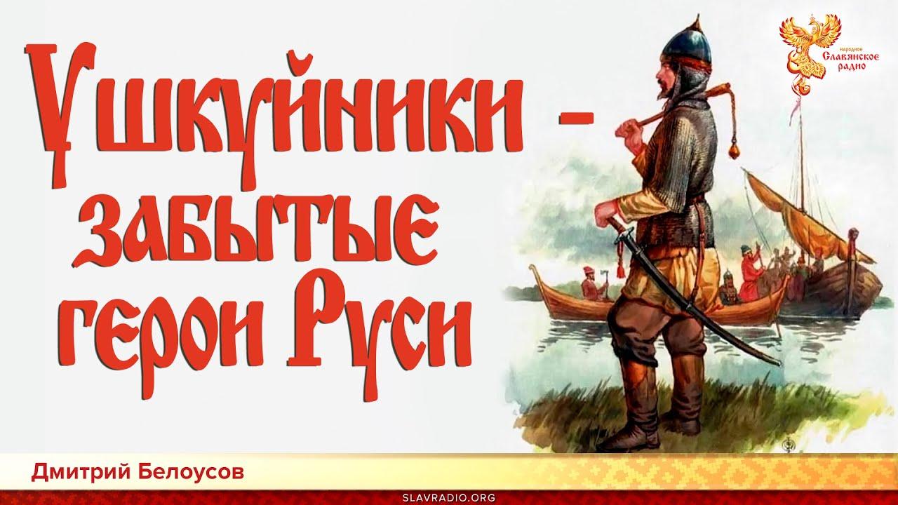 Ушкуйники - забытые герои Руси. Дмитрий Белоусов