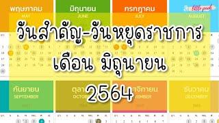 EP.257 วันสำคัญ- วันหยุดราชการ เดือน มิถุนายน 2564