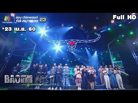 Bao Young Blood Season 3 | EP.07 | ภาคใต้รอบ SEMI - FINAL | 23 เม.ย. 60 | Full HD