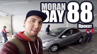 Moran Day 88 - Прокат(Пошли брать машину в японский прокат, чтобы поехать на ней в музей современного искусства под открытым..., 2014-11-14T23:58:11.000Z)