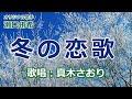 冬の恋歌 (瀬口侑希)唄/真木さおり