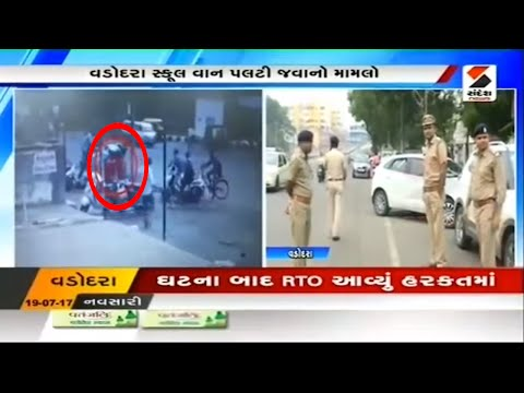 After Vadodara School Accident, RTO Starts Checking License॥ Sandesh News