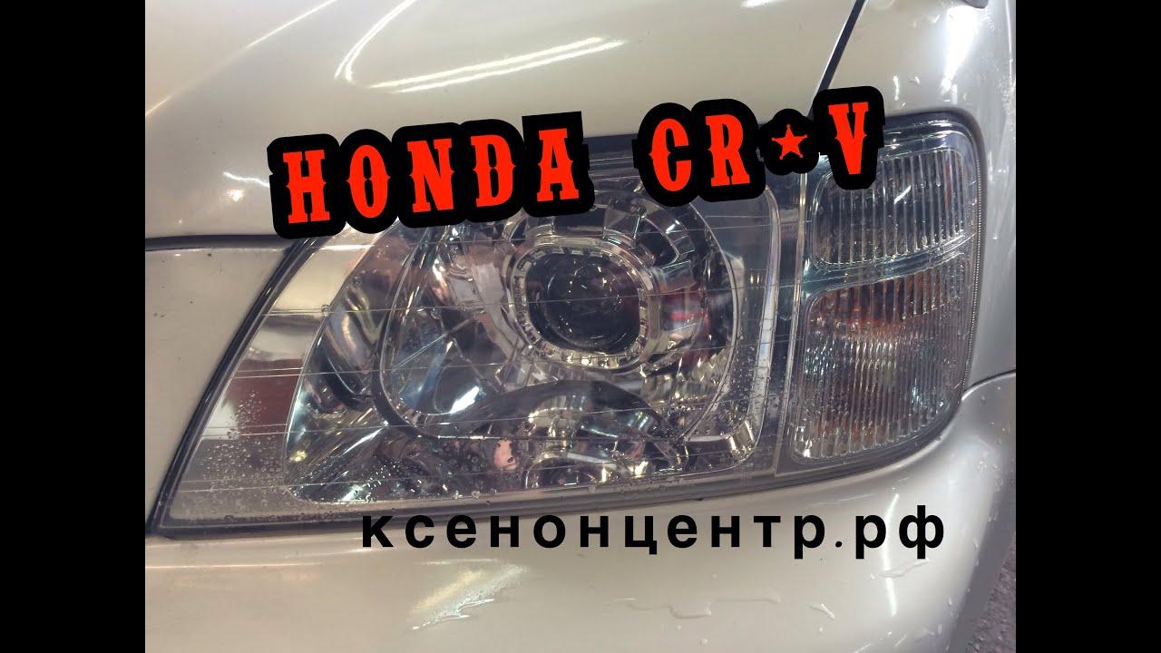 Honda cr-v. Линзы биксенон. Правильный свет.