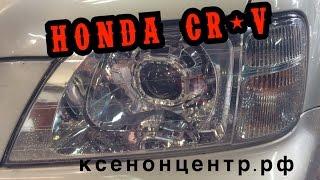 Honda cr-v. Линзы биксенон. Правильный свет.(Продажа и установка линз Санкт-Петербург. Наш сайт ксенонцентр.рф Наша группа vk.com/zumato., 2015-08-12T21:18:05.000Z)