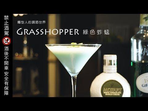 【COCKTAIL】綠色蚱蜢Grasshopper!薄荷巧克力 X 鮮奶 的少女味道雞尾酒!