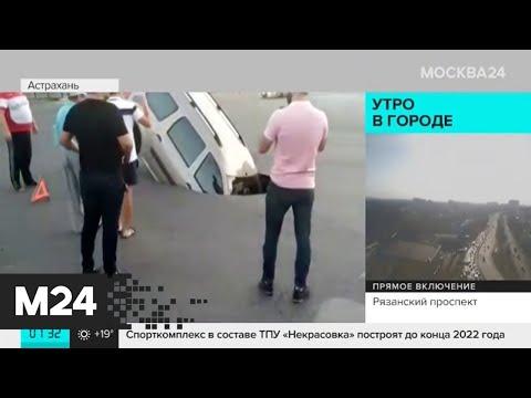 Новости России за 1 сентября: мэр Краснодара госпитализирован с коронавирусом - Москва 24