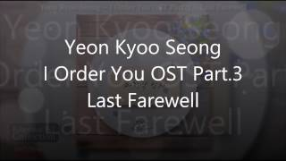 Yeon Kyoo Seong – Last Farewell – I Order You OST Part.3 [With Lyrics]