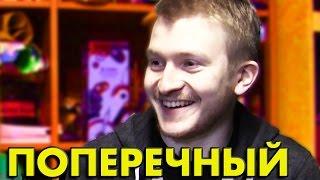 Данила Поперечный ПРО ЖЕНСКИЙ ЮМОР