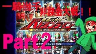 【一騎当千! 非課金大戦!! 】仮面ライダーバトオンライン Part2