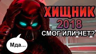 Хищник 2018 смог или нет [ОБЪЕКТ] The Predator
