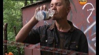 Спирт за металл. Экстренный вызов 112. РЕН ТВ(риемщики металлолома споили целый район Нижнего Новгорода техническим спиртом. Дело в том, что это главная..., 2013-05-31T15:21:17.000Z)