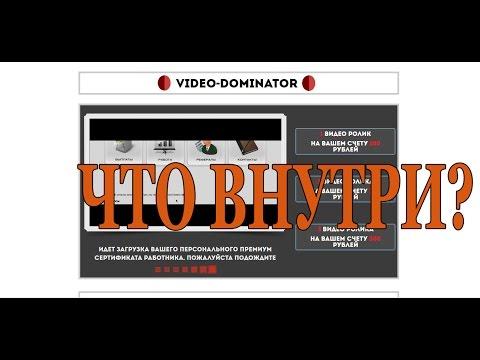 видео доминатор заработок отзывы