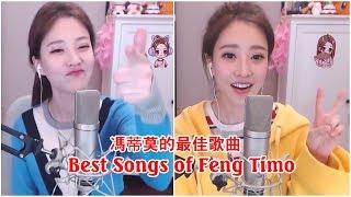 Best Songs of Feng Timo ❤ 馮提莫 的最佳歌曲 ❤ Những bài hát hay nhất của Phùng Đề Mạc