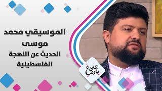 الموسيقي محمد موسى - الحديث عن اللهجة الفلسطينية