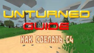 unturned - Guide - Как сделать С4