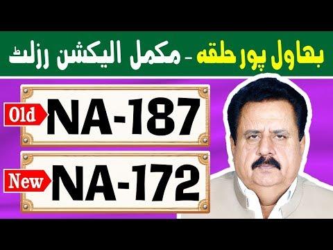 NA-187 (New NA-172) Bahawalpur 3 | Pakistan Election Results | Election Box