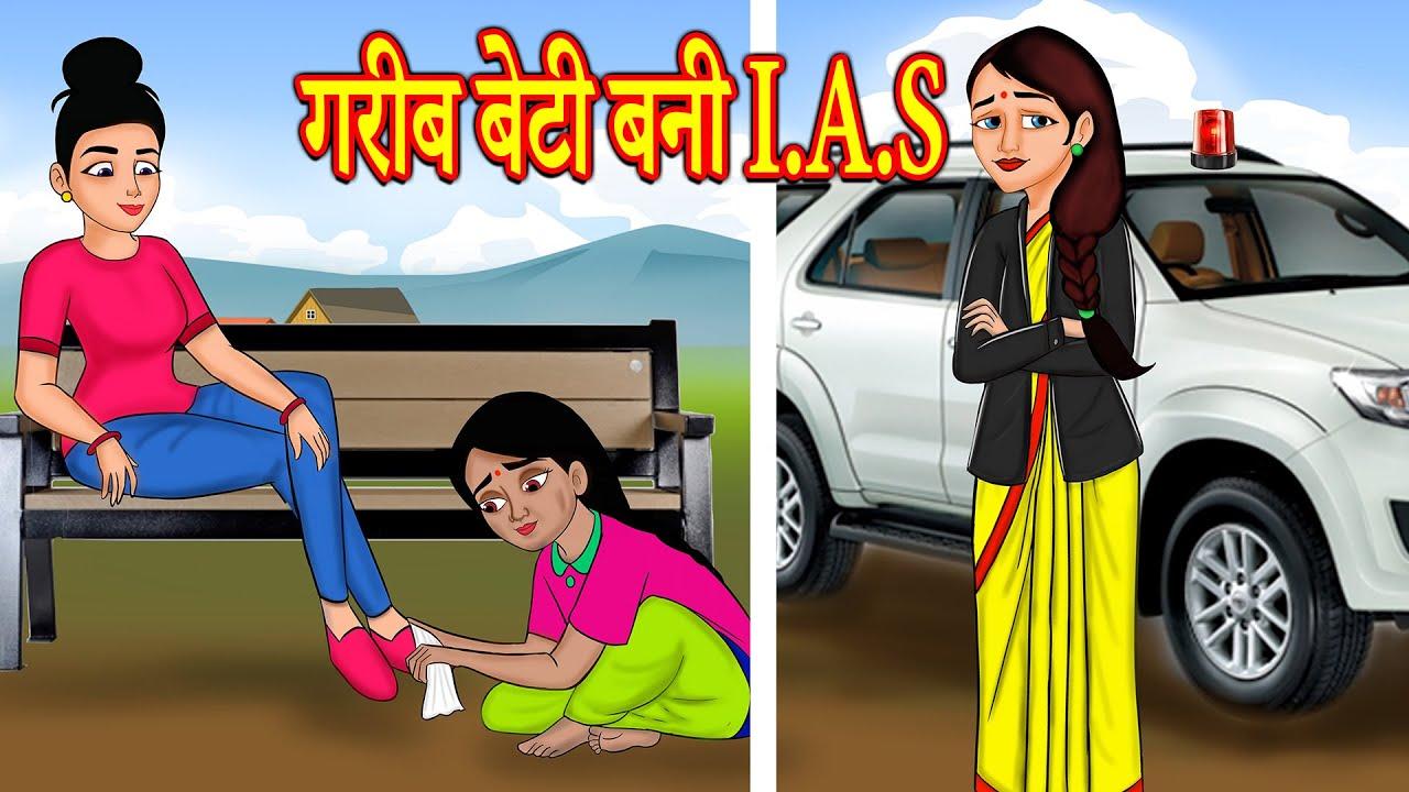 गरीब बेटी बनी I.A.S | Hindi Kahaniya | Stories in Hindi | Hindi Cartoon | Kahaniya | Hindi Stories