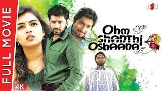 Ohm Shanthi Oshaana - New Full Hindi Movie | Nazriya Nazim, Nivin Pauly, Aju Varghese | Full HD 1080