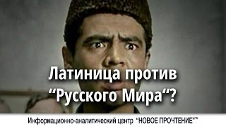 "Латиница против ""Русского Мира"" #146"