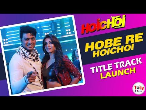 Hobe Re Hoichoi | Title Track Launch |...