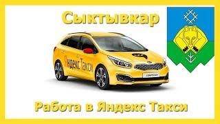 Работа в Яндекс Такси 🚖 Сыктывкар на своём авто или на авто компании